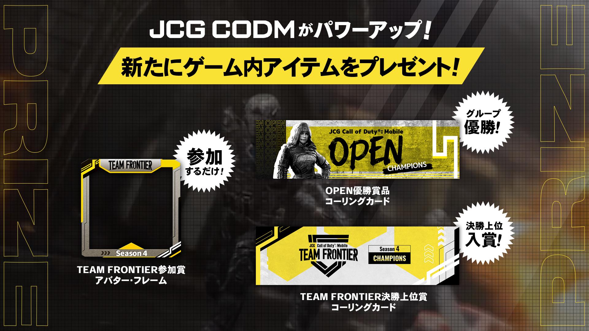 JCG_CODM_JCGCODMがパワーアップ (2).png